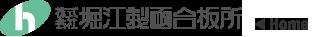 堀江製凾合板所